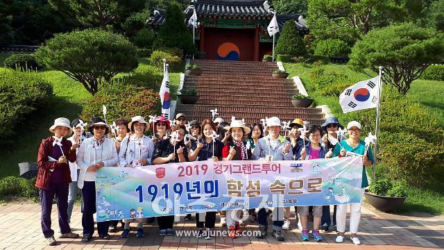 경기도, 역사문화유적 스토리텔링여행상품 출시
