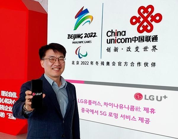 LG U⁺开始提供中国5G漫游服务