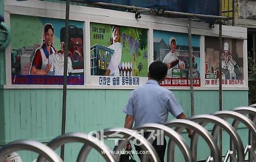 [포토] 홍대 북한술집 논란, '시선을 끄는 이색 북한 광고물'