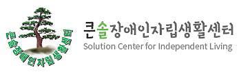 큰솔장애인자립생활센터, 제5회 『인천광역시 서구청장배 전국시각장애인  쇼다운 경기대회』개최