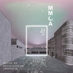 국립현대미술관 미술관장터 등 50주년 문화행사 열어