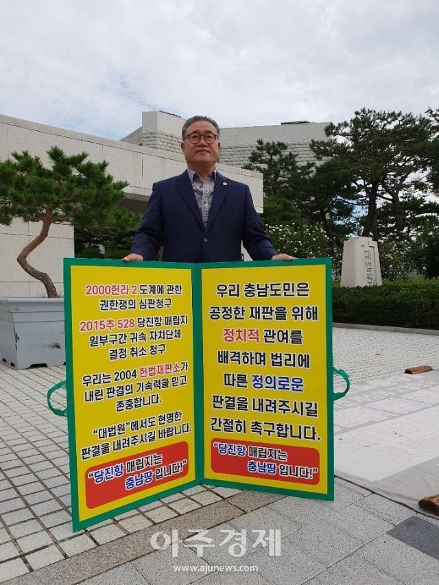 충남도의회, 농경환위 김명선 의원 당진시 땅 수호 릴레이 1인 시위 동참