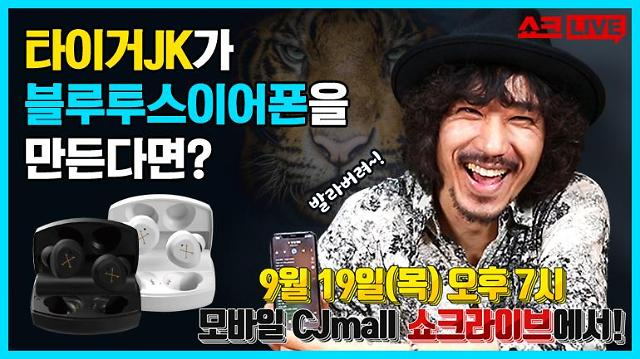 형이 거기서 왜 나와? 타이거JK, CJ오쇼핑 '쇼크라이브' 출연