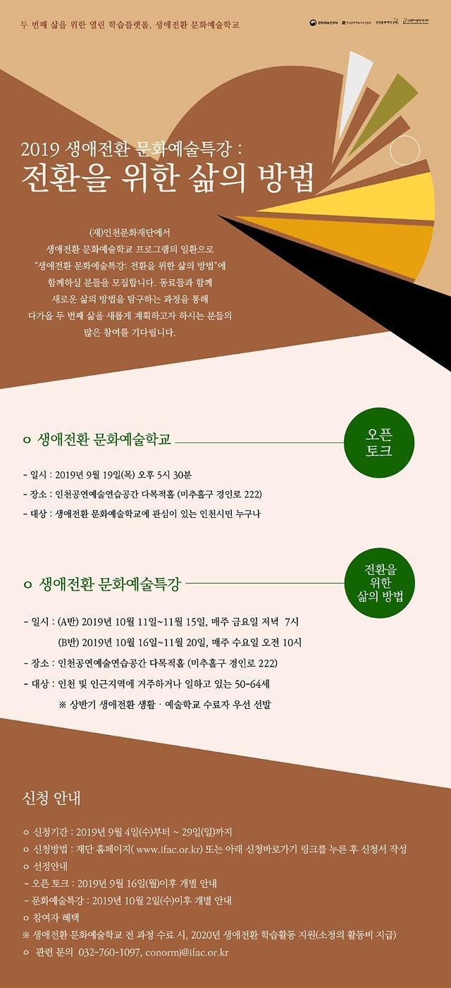 인천문화재단,2019 생애전환 문화예술학교 하반기 프로그램 참여자 모집