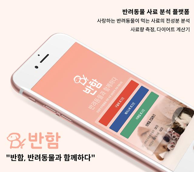 """""""반려동물 사료 정보, 앱으로 확인하세요""""...위드공감, 반함 정식 출시"""