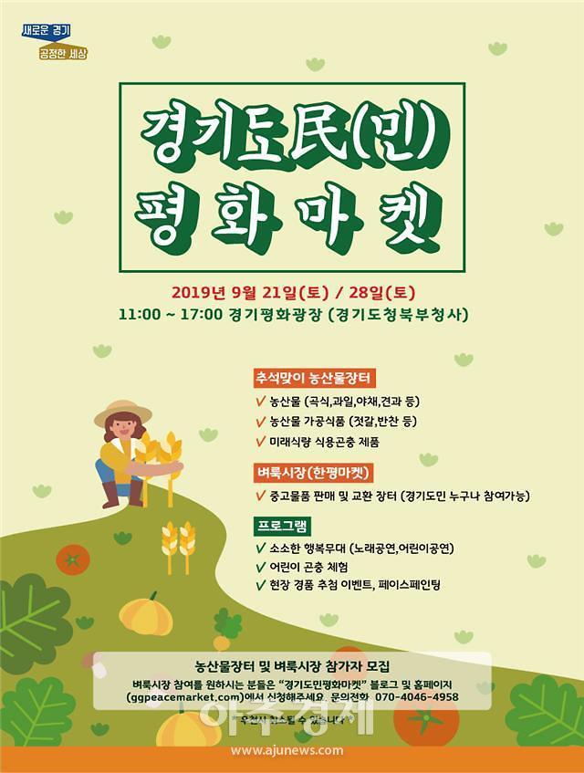 경기도, 경기평화광장서 경기도민 평화마켓 '농산물 장터' 개최