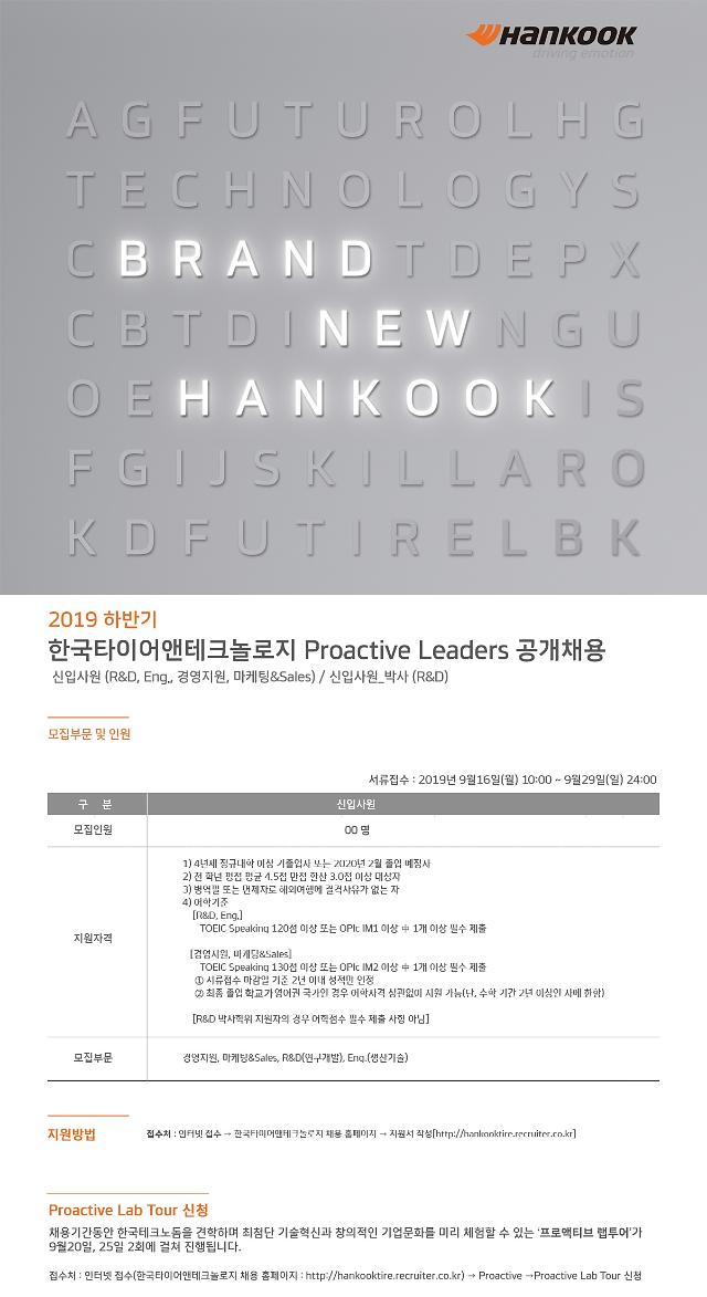 한국타이어, 하반기 신입 공채 실시…29일까지 서류 접수