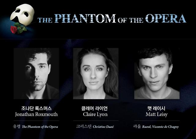 7년 만에 내한 '오페라의 유령', 한국 공연 캐스팅 공개