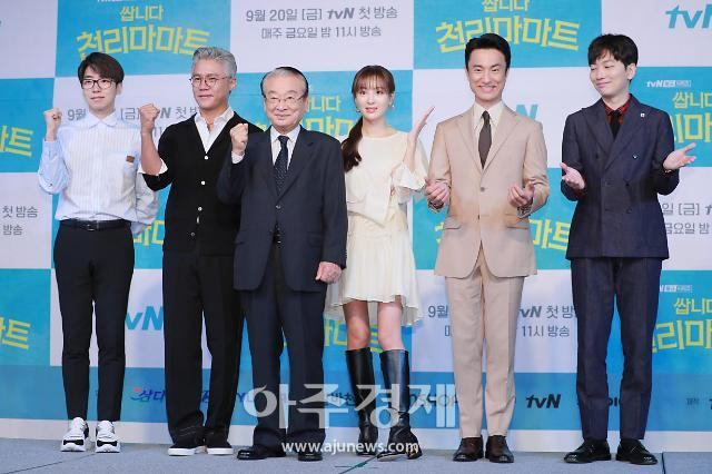 [포토] tvN 쌉니다 천리마마트 제작발표회