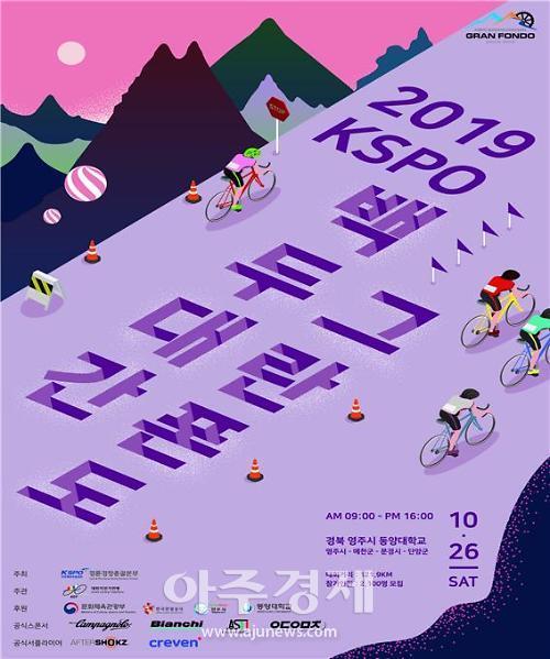 경륜경정, 2019 KSPO 백두대간 그란폰도 참가 신청 받아