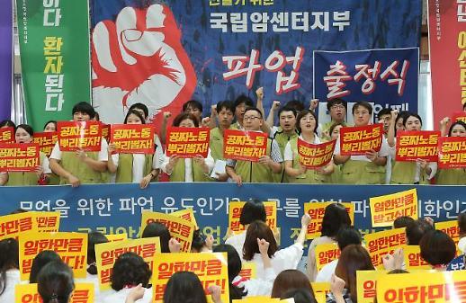[포토] 국립암센터 노사 협상 타결, 파업 중단