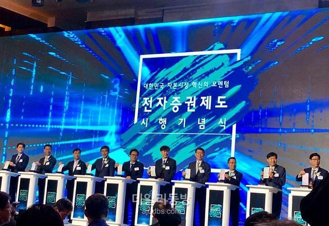 [현장에서/김승현] 증권의 디지털화…전자증권제도 시대 개막