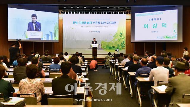 포항시, 지진피해 밀집지역 도시재건 시민 토론회 개최