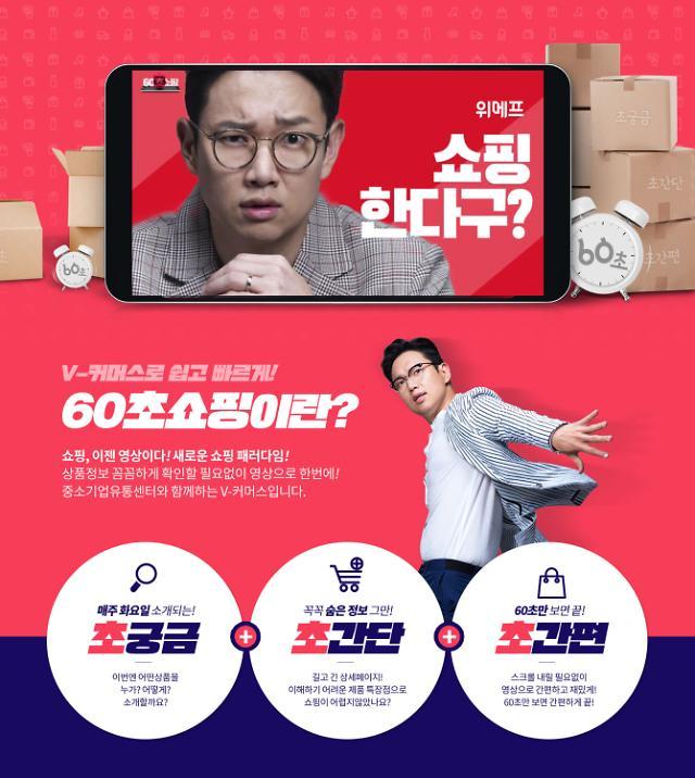 위메프, 선넘규 앞세워 '60초 쇼핑' 론칭…소상공인 판로개척 지원