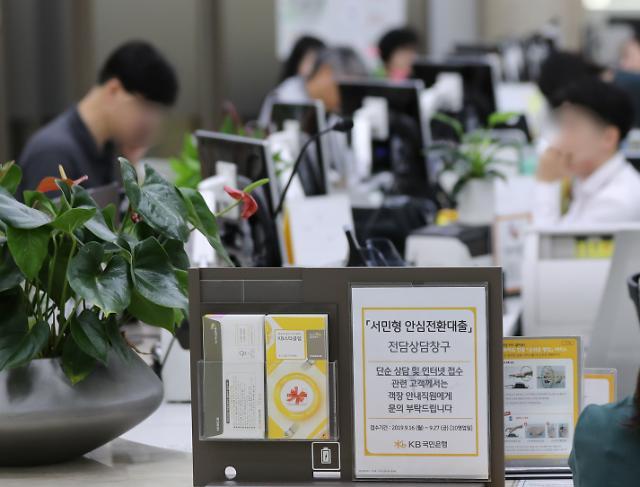 서민형 안심전환대출 접수 첫날 7200건 신청