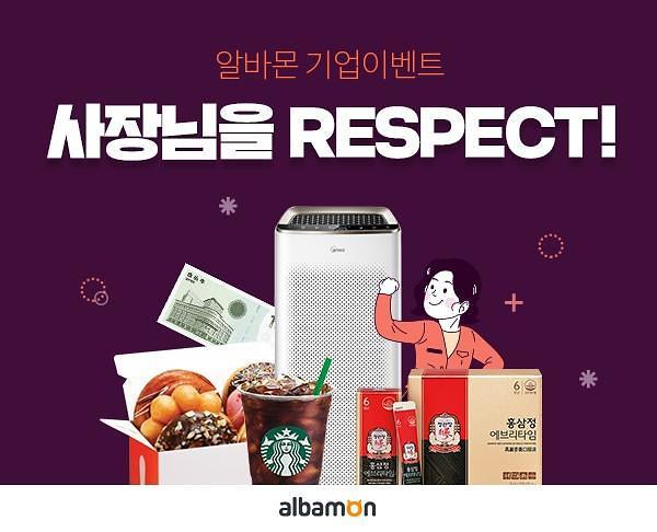 알바몬, 기업회원 대상 경품 이벤트 진행