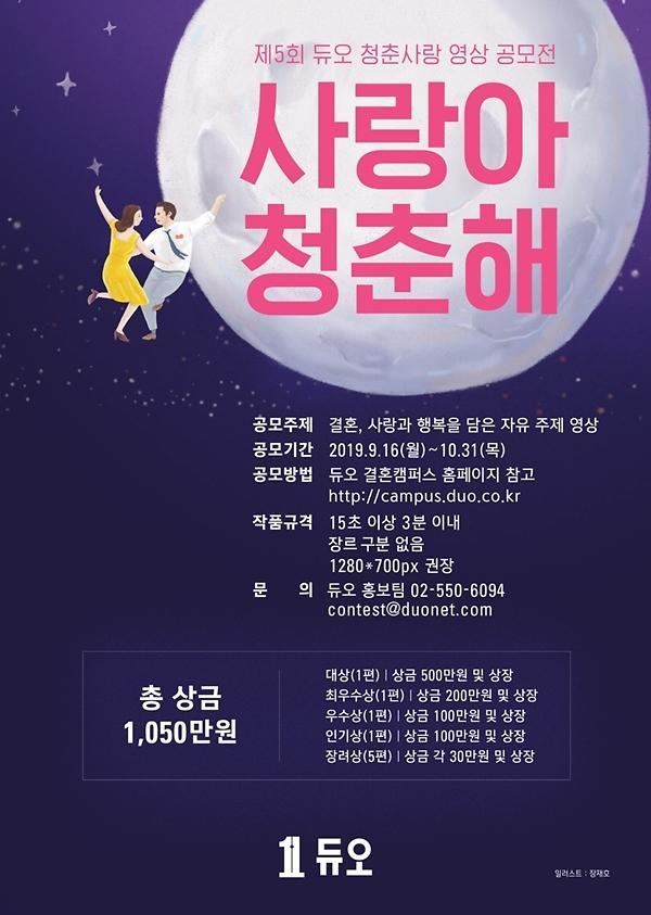 듀오, '제5회 청춘사랑 영상 공모전' 개최