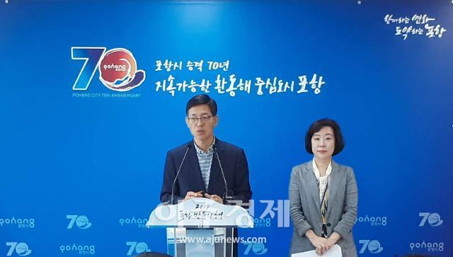 포항시, 시승격 70년 기념 '포항 복지박람회' 개최
