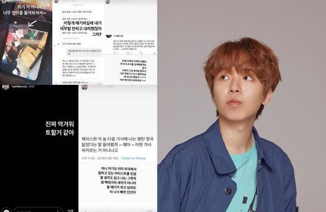 """해쉬스완 누구길래…방탄소년단 정국 팬들에게 """"토할 것 같아"""" 불쾌감 #정국 #거제도"""