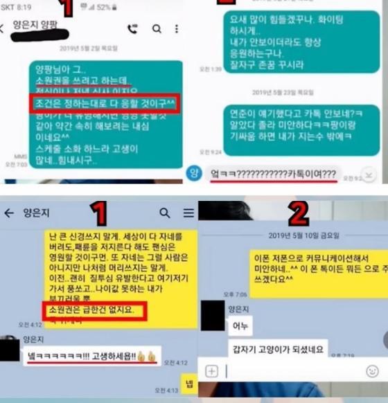 """유튜버 정배우 """"BJ양팡 해명은 거짓""""… 문자·카톡 공개"""