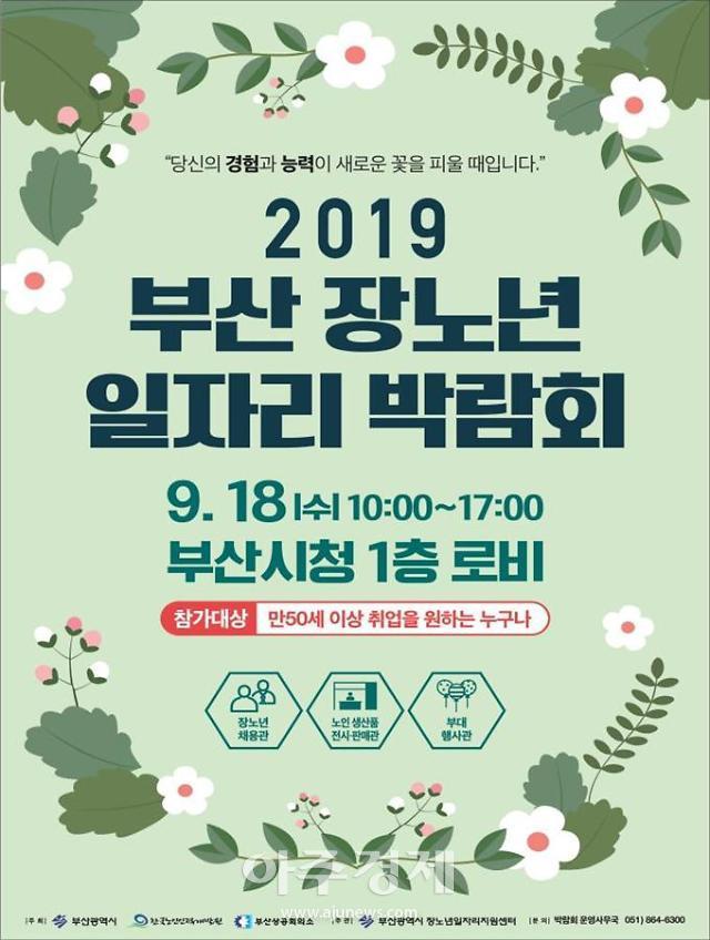 부산시, 장·노년일자리박람회 개최…60개사 참가 351개 일자리