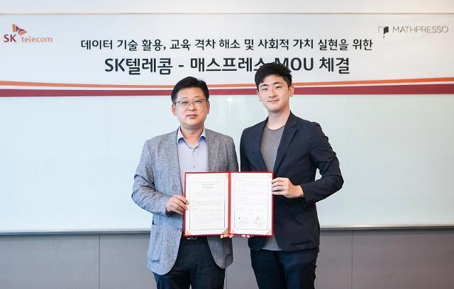 SKT, 매스프레소 '콴다' 콘텐츠 확산… 5G시대 교육 격차 해소