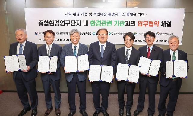 인천 서구, 환경부 소속 6개 기관과 업무협약 체결