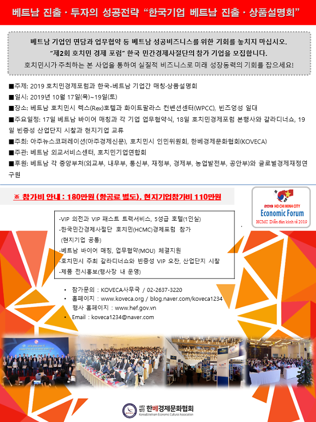 [사고]아주경제신문-호찌민시, 제2회 호찌민경제포럼 개최