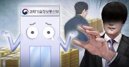 .韩科学技术信息通信部:5年间100亿韩元研究费用被私吞.
