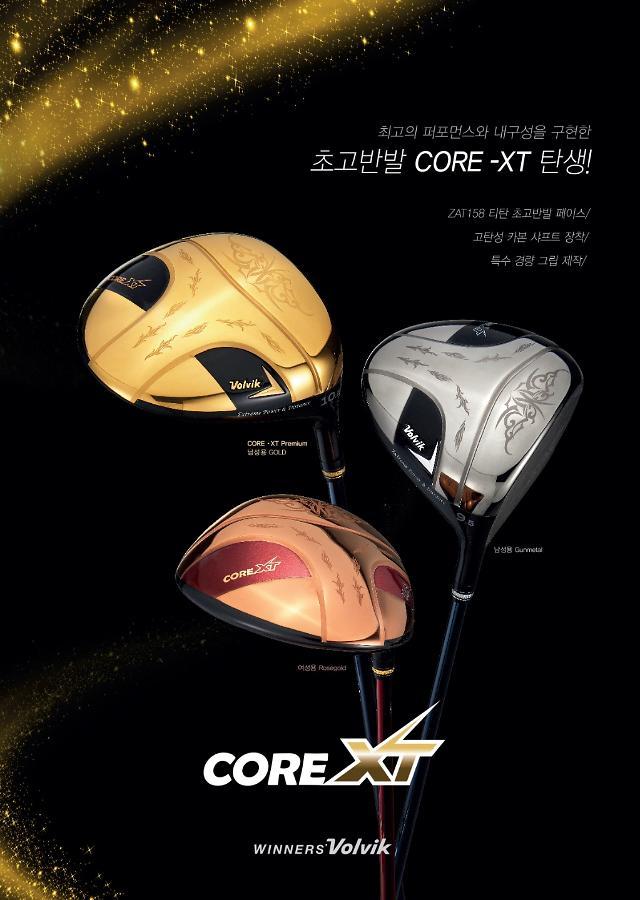[골프+] '컬러볼' 볼빅, 초고반발 'core XT' 출시…국산 골프클럽 시장 진출