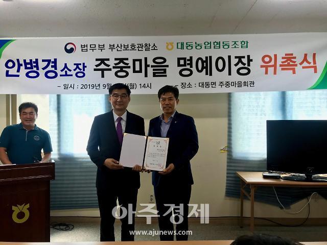 김해시 주중마을 명예이장에 안병경 부산보호관찰소 위촉