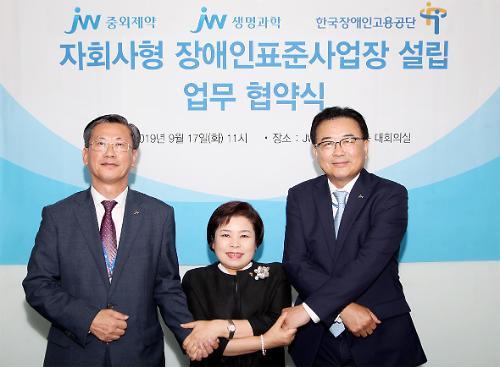 JW그룹, 제약업계 최초 장애인표준사업장 설립 추진