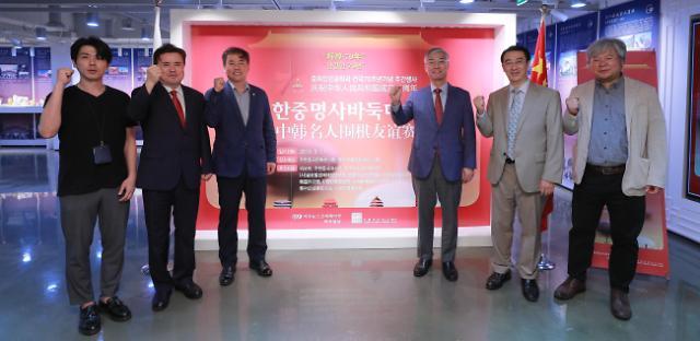 """""""庆祝中华人民共和国成立70周年暨韩中名人围棋友谊赛""""在首尔举办"""