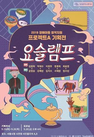 조아제약, 작가-장애아동 멘토링 '요술램프' 기획전 개최