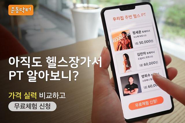 위트레인, 운동 플랫폼 운동닥터 PT 무료체험 서비스 확대
