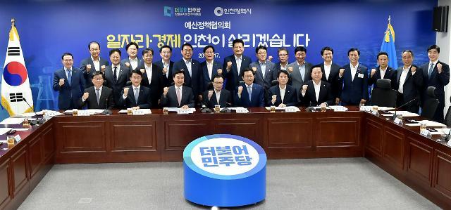 인천시, 더불어민주당과 예산정책협의회 개최
