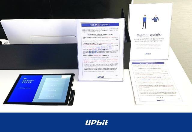 업비트, 투자자 보호 위한 사전 체크리스트 고객센터 도입