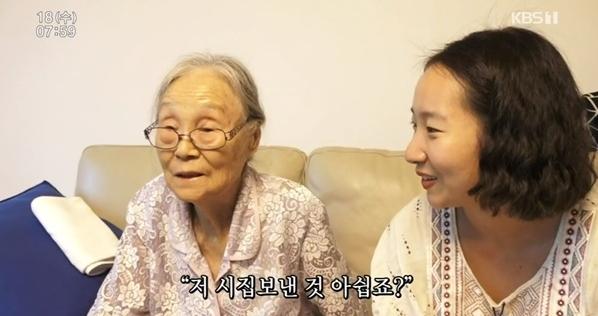 """인간극장 황보라 할머니 """"시집 빨리 가서 서운했다"""""""