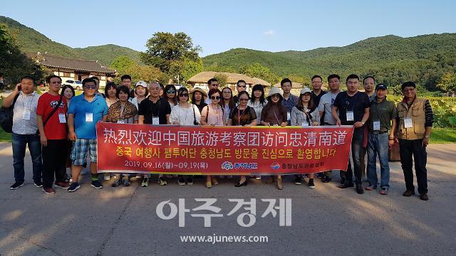 충남도, 중국 단체 관광객 발길 사로잡는다
