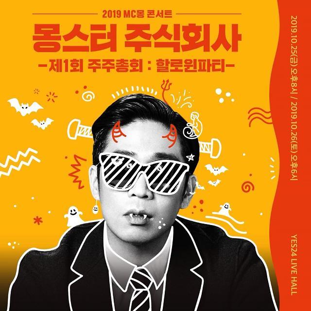 MC몽, 3년 만에 단독 콘서트 개최…몽스터 주식회사 25일 티켓 오픈