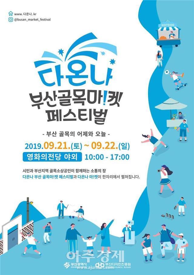부산 대표 골목 한자리에…골목마켓 페스티벌 21일 개막