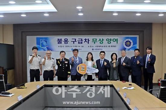 경기도소방, 서정대학교 불용 구급차량 1대 무상양여