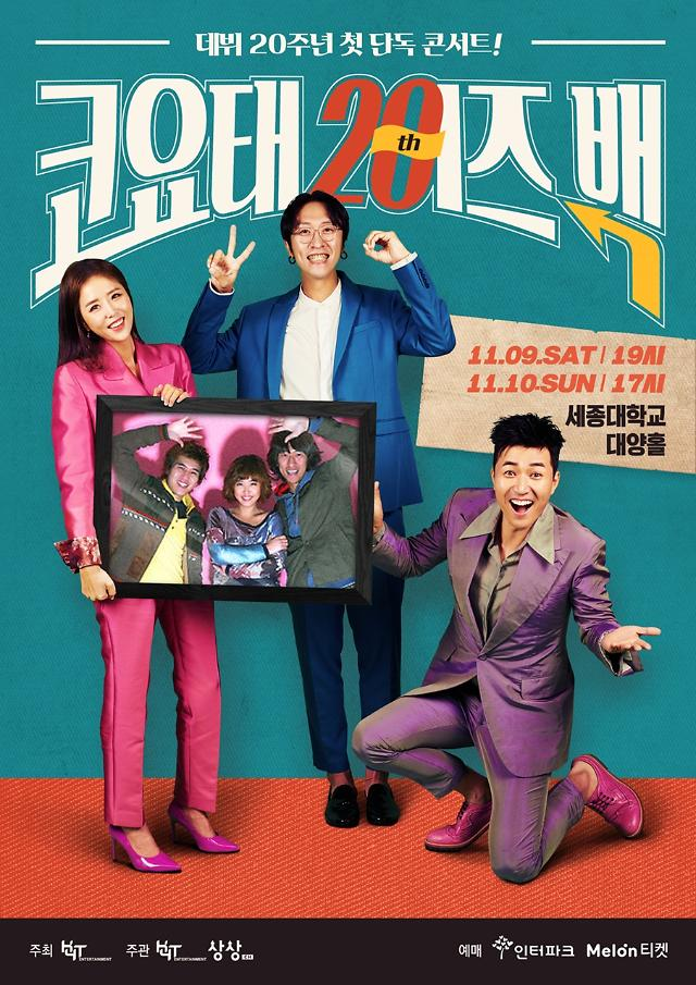 코요태, 첫 단독 콘서트 개최…오늘(18일) 티켓 오픈