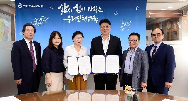 인천시교육청-한국여성경제인협회, 직업교육 활성화 및 직업계고 학생 취업지원을 위한 업무협약 체결
