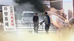 .韩国拟指定非洲猪瘟疫情重点管理地区.