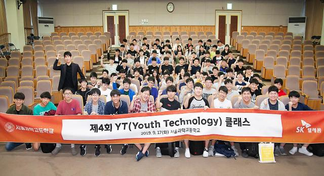 SKT 5G 특허왕 이종민 그룹장, 영재고에 가다… 'YT클래스' 개최