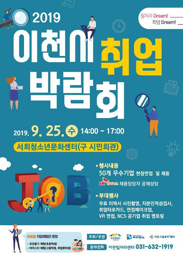 이천시, 25일 2019 이천시 취업박람회 개최