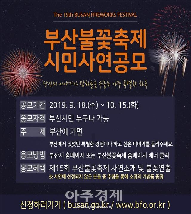 부산시, 제15회 불꽃축제 시민 사연 공모…불꽃으로 연출