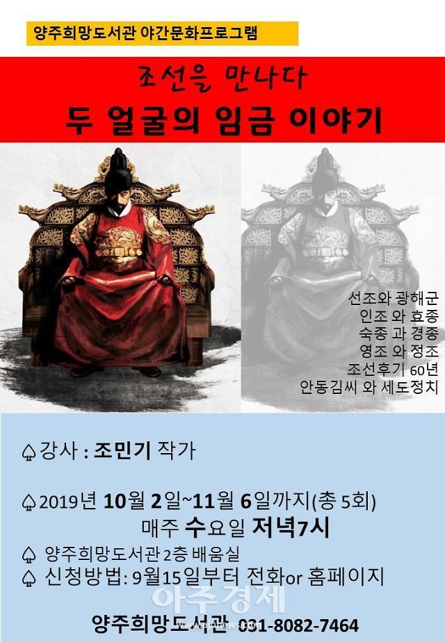 양주시 희망도서관, 조선을 만나다'두 얼굴의 임금 이야기'야간강좌 수강생 모집
