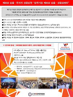 [Thông tin] Thời báo kinh tế Aju cùng Thành phố Hồ Chí Minh tổ chức Diễn đàn kinh tế Hồ Chí Minh lần thứ 2